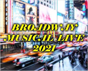 ブロードウェイ・ミュージカルライブ2021