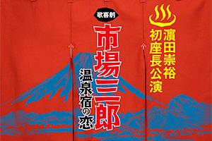 『歌喜劇/市場三郎~温泉宿の恋』