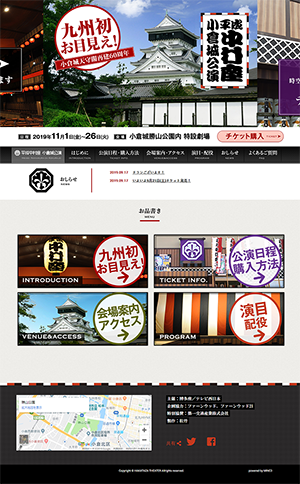 https://www.nakamuraza-kokurajo.com/