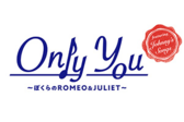 Only You~ぼくらのROMEO&JULIET~