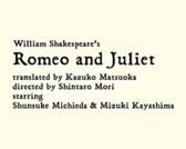 『Romeo and Juliet -ロミオとジュリエット-』