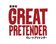 音楽劇「GREAT PRETENDER グレートプリテンダー」