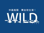 中島裕翔主演 舞台「WILD」