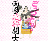 両国花錦闘士(りょうごくおしゃれりきし)