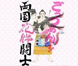 両国花錦闘士(りょうごくおしゃれりきし)公式---舞台
