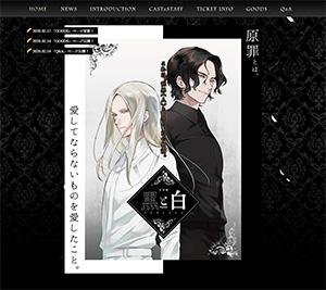 screencapture-kuro-shiro-2020-02-17-19_12_29
