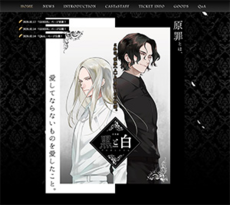 音楽劇「黒と白 -purgatorium-」