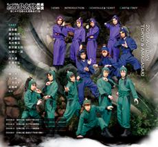 ミュージカル「忍たま乱太郎」第10弾再演 ~これぞ忍者の大運動会だ!~