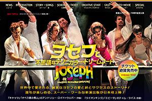 ミュージカル『ヨセフと不思議なテクニカラー・ドリームコート』
