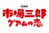 _0033_ichiba2