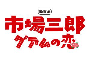 歌喜劇/市場三郎~グアムの恋