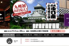 平成中村座小倉城公演