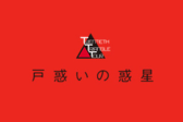 TWENTIETH TRIANGLE TOUR『戸惑いの惑星』